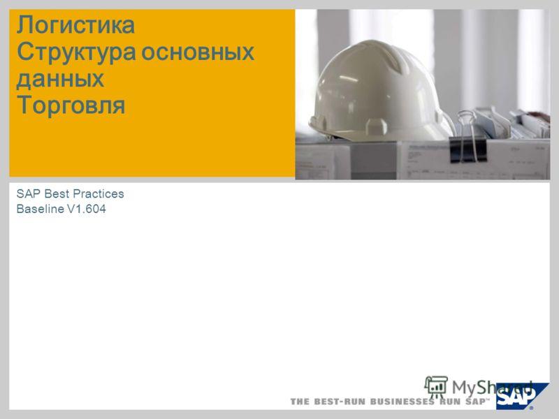 Логистика Структура основных данных Торговля SAP Best Practices Baseline V1.604
