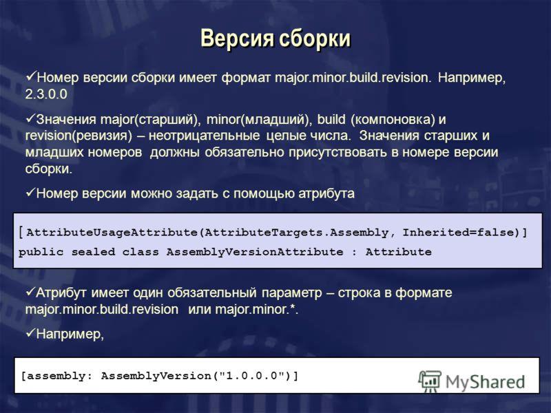 Версия сборки Номер версии сборки имеет формат major.minor.build.revision. Например, 2.3.0.0 Значения major(старший), minor(младший), build (компоновка) и revision(ревизия) – неотрицательные целые числа. Значения старших и младших номеров должны обяз