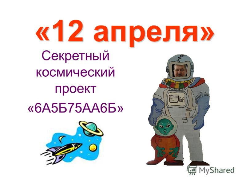 «12 апреля» Секретный космический проект «6А5Б75АА6Б»