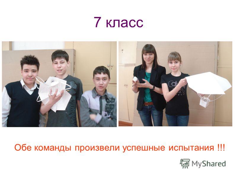 7 класс Обе команды произвели успешные испытания !!!
