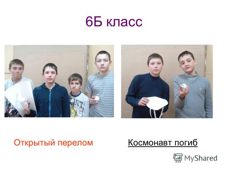 6Б класс Открытый перелом Космонавт погиб