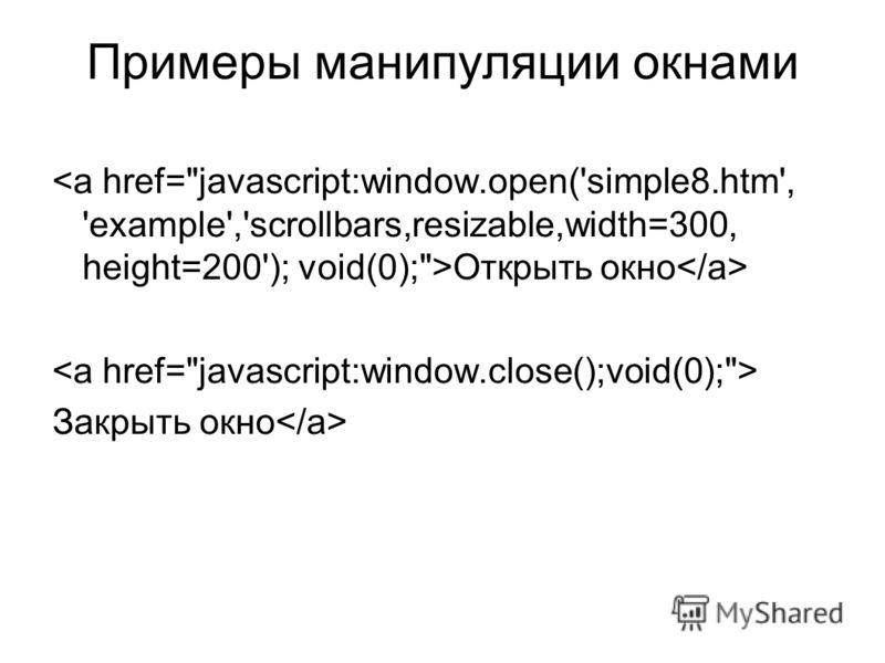 Примеры манипуляции окнами Открыть окно Закрыть окно