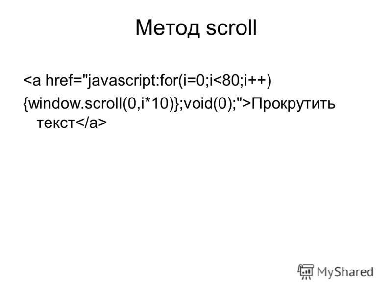 Метод scroll Прокрутить текст