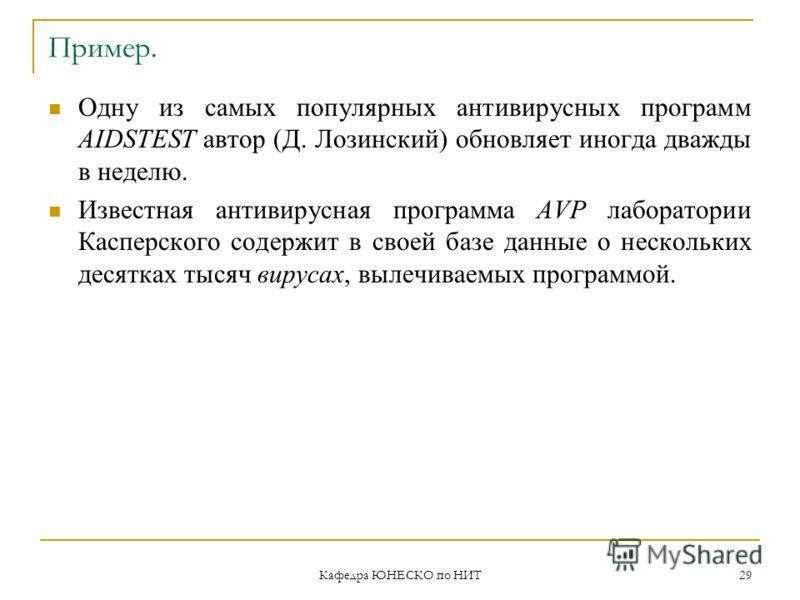 Кафедра ЮНЕСКО по НИТ 29 Пример. Одну из самых популярных антивирусных программ AIDSTEST автор (Д. Лозинский) обновляет иногда дважды в неделю. Известная антивирусная программа AVP лаборатории Касперского содержит в своей базе данные о нескольких дес