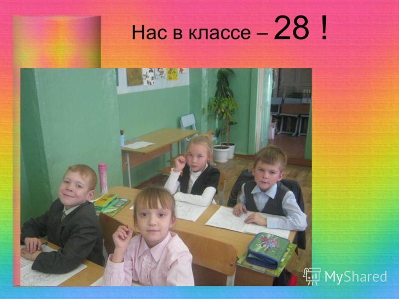Нас в классе – 28 !