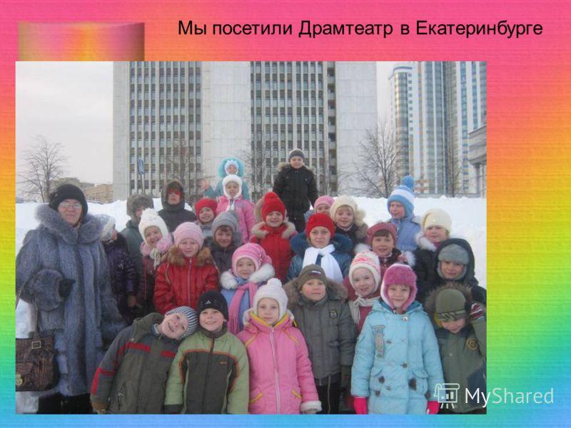 Мы посетили Драмтеатр в Екатеринбурге