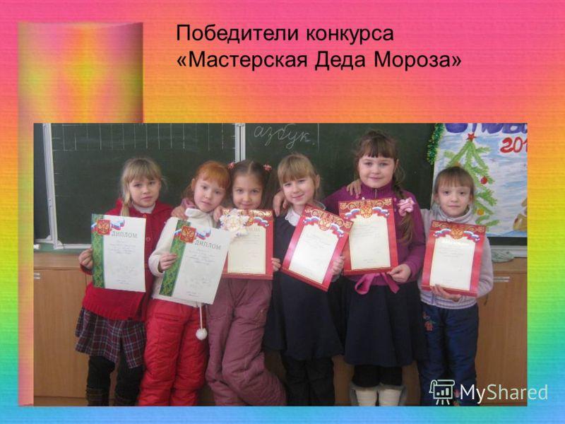 Победители конкурса «Мастерская Деда Мороза»