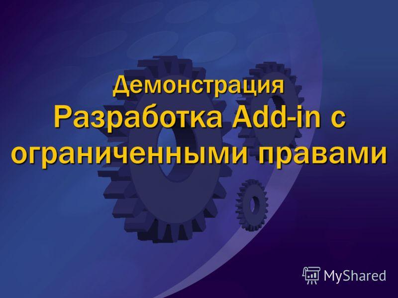 Демонстрация Разработка Add-in с ограниченными правами Демонстрация Разработка Add-in с ограниченными правами