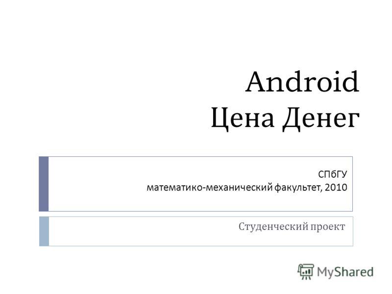 Android Цена Денег Студенческий проект СПбГУ математико-механический факультет, 2010