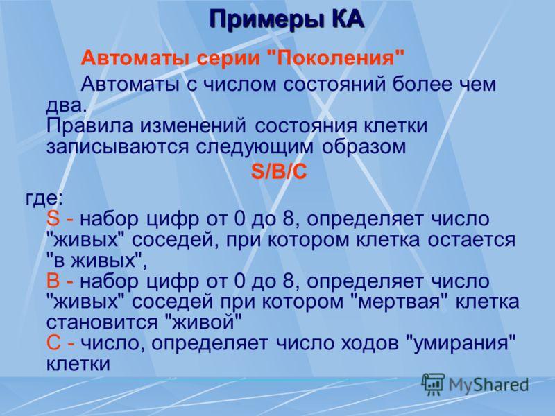 Примеры КА Автоматы серии