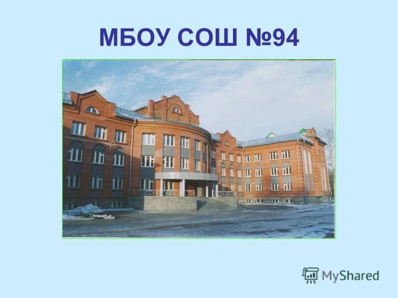МБОУ СОШ 94