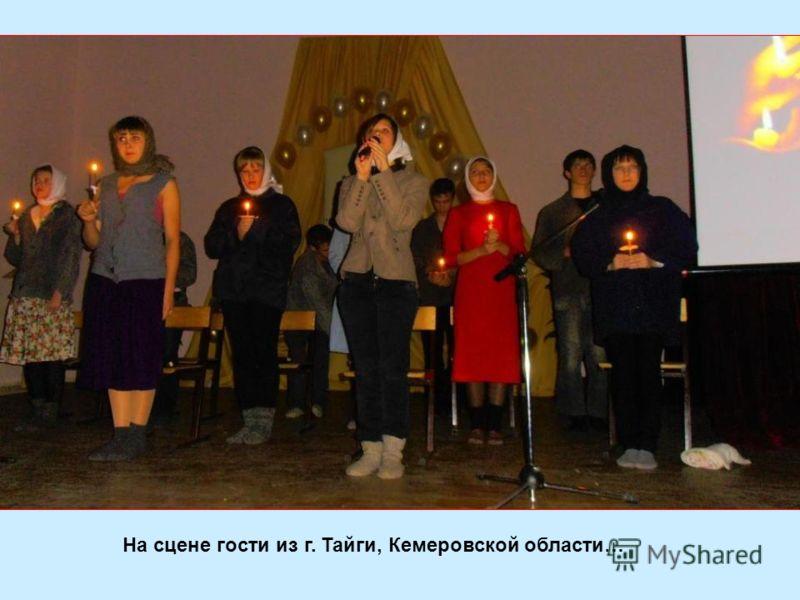На сцене гости из г. Тайги, Кемеровской области…