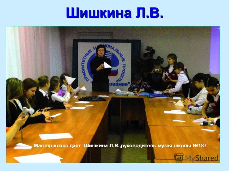 Шишкина Л.В. Мастер-класс дает Шишкина Л.В.,руководитель музея школы 187