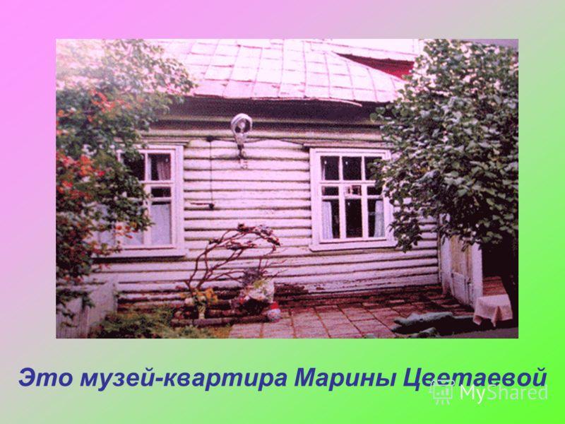 1 2 2 Это музей-квартира Марины Цветаевой