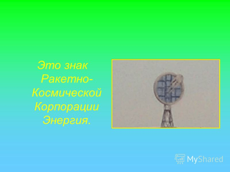 Это знак Ракетно- Космической Корпорации Энергия.