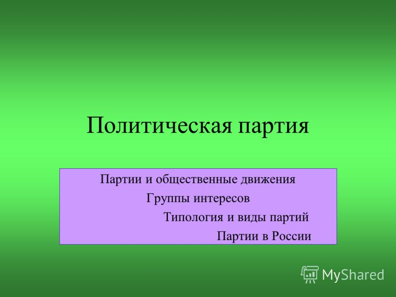 Политическая партия Партии и общественные движения Группы интересов Типология и виды партий Партии в России