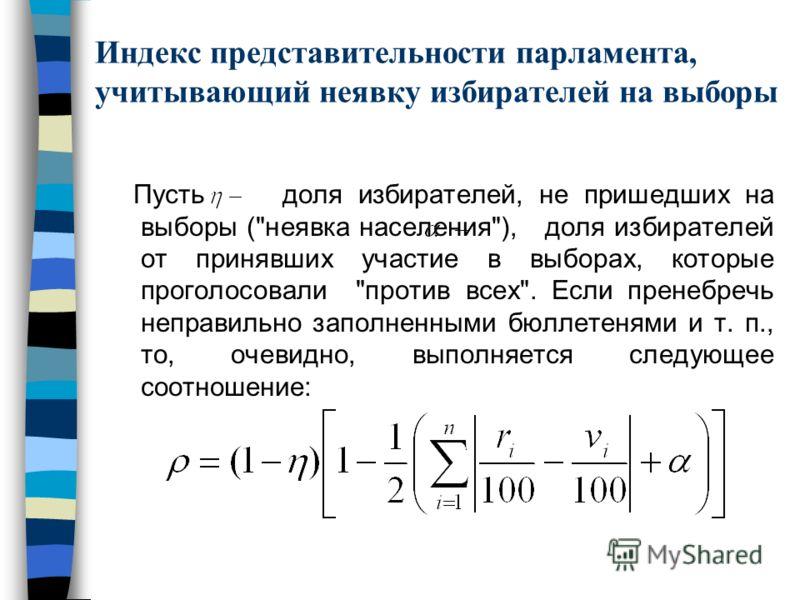 Индекс представительности парламента, учитывающий неявку избирателей на выборы Пусть доля избирателей, не пришедших на выборы (