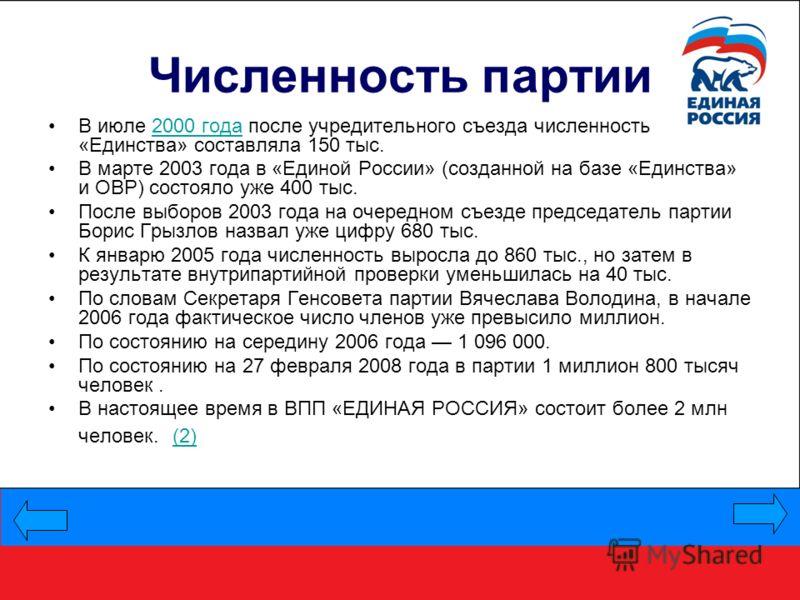 Численность партии В июле 2000 года после учредительного съезда численность «Единства» составляла 150 тыс.2000 года В марте 2003 года в «Единой России» (созданной на базе «Единства» и ОВР) состояло уже 400 тыс. После выборов 2003 года на очередном съ