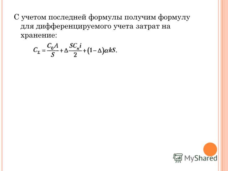 С учетом последней формулы получим формулу для дифференцируемого учета затрат на хранение: