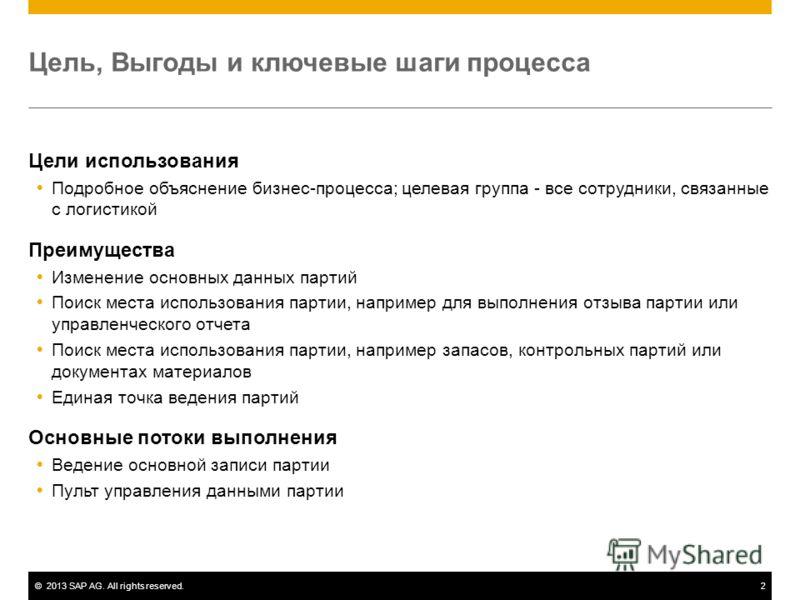 ©2013 SAP AG. All rights reserved.2 Цель, Выгоды и ключевые шаги процесса Цели использования Подробное объяснение бизнес-процесса; целевая группа - все сотрудники, связанные с логистикой Преимущества Изменение основных данных партий Поиск места испол