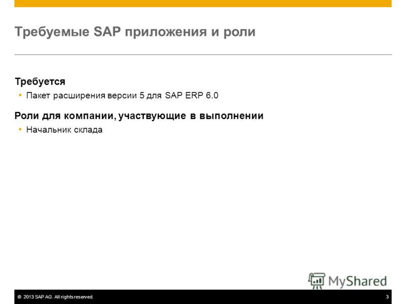 ©2013 SAP AG. All rights reserved.3 Требуемые SAP приложения и роли Требуется Пакет расширения версии 5 для SAP ERP 6.0 Роли для компании, участвующие в выполнении Начальник склада