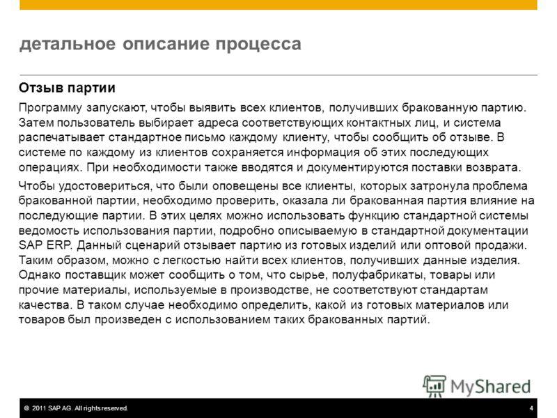 ©2011 SAP AG. All rights reserved.4 детальное описание процесса Отзыв партии Программу запускают, чтобы выявить всех клиентов, получивших бракованную партию. Затем пользователь выбирает адреса соответствующих контактных лиц, и система распечатывает с