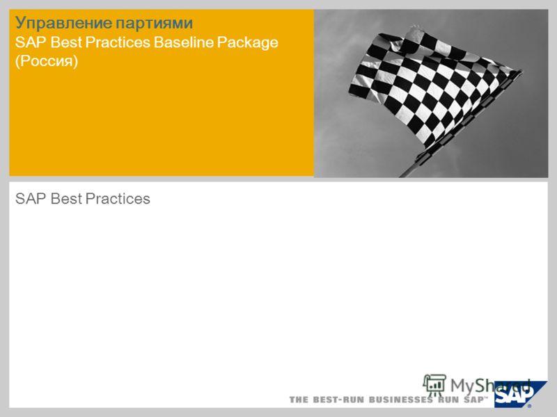 Управление партиями SAP Best Practices Baseline Package (Россия) SAP Best Practices
