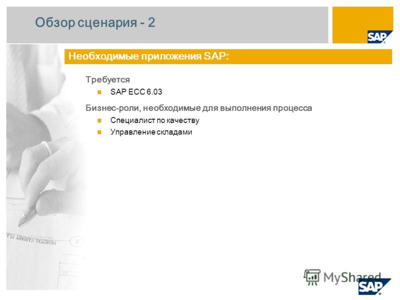 Требуется SAP ECC 6.03 Бизнес-роли, необходимые для выполнения процесса Специалист по качеству Управление складами Необходимые приложения SAP: Обзор сценария - 2