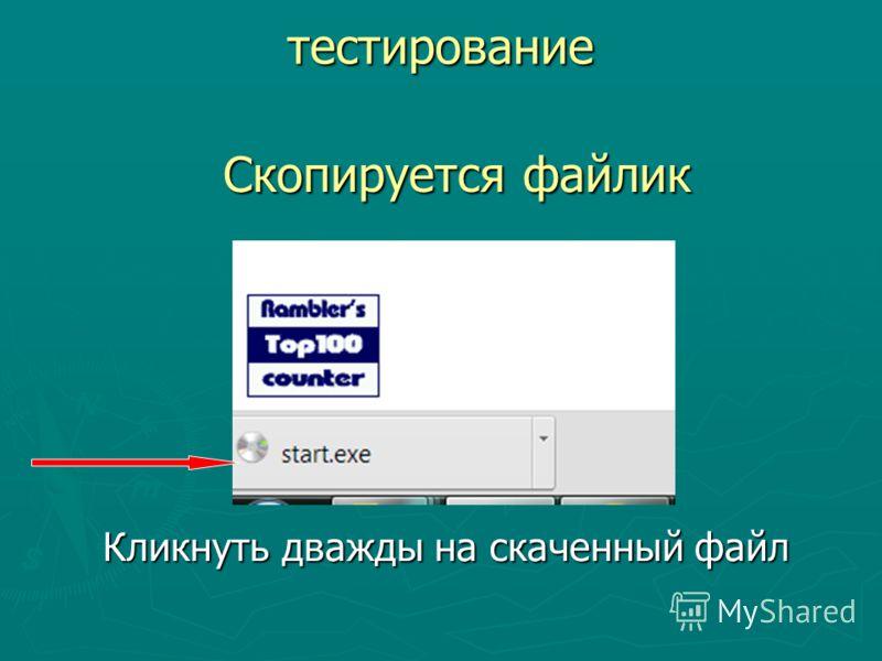 тестирование Скопируется файлик Кликнуть дважды на скаченный файл