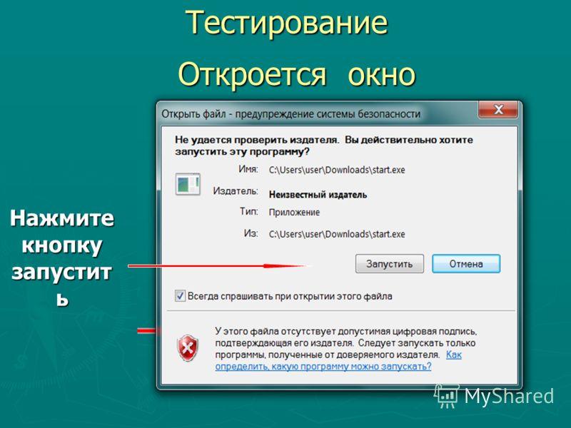 Тестирование Откроется окно Нажмите кнопку запустит ь