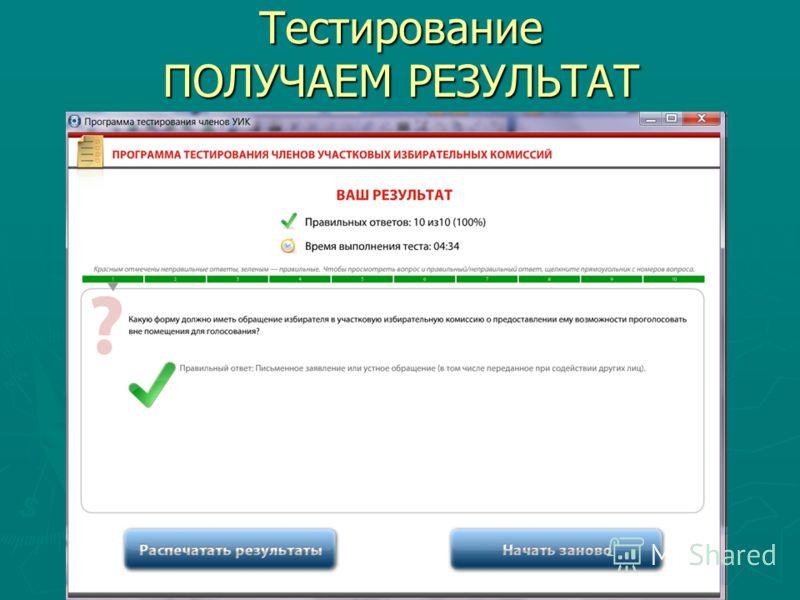 Тестирование ПОЛУЧАЕМ РЕЗУЛЬТАТ