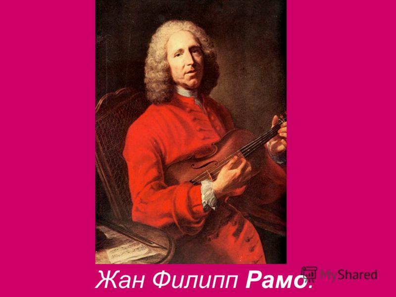 Жан Филипп Рамо.