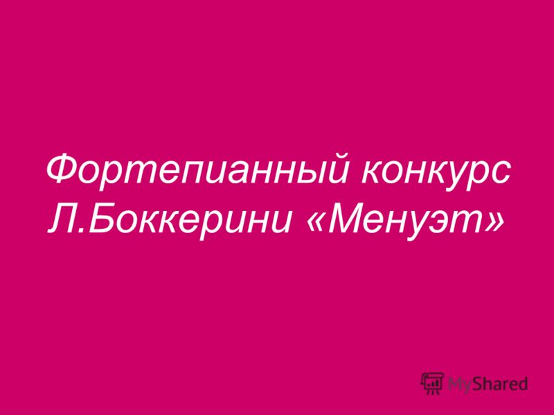 Фортепианный конкурс Л.Боккерини «Менуэт»