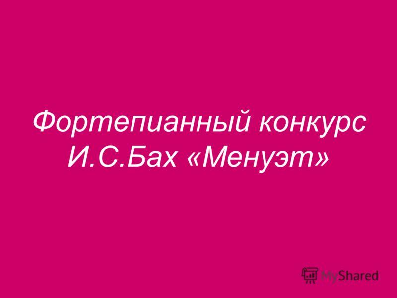 Фортепианный конкурс И.С.Бах «Менуэт»