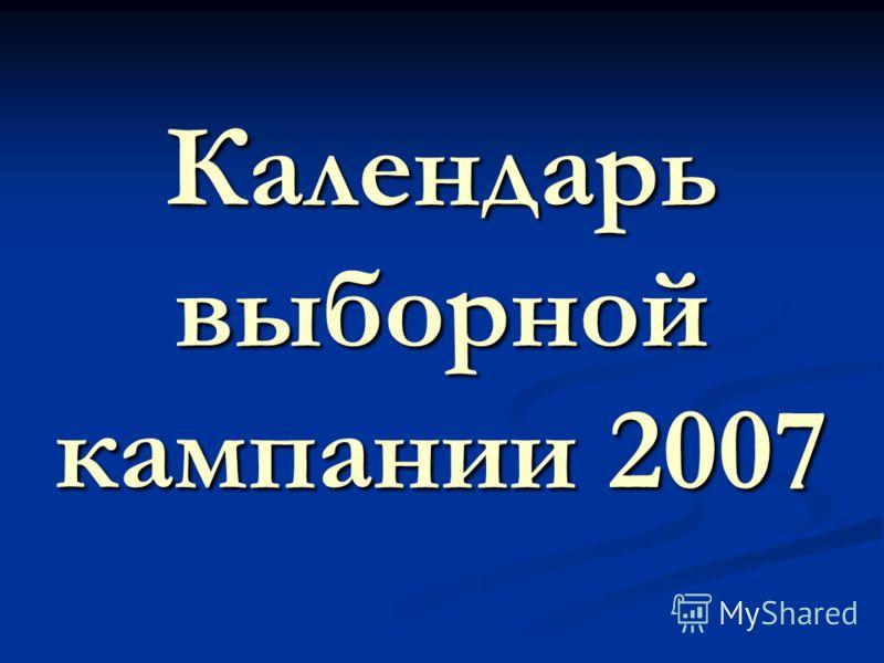 Календарь выборной кампании 2007