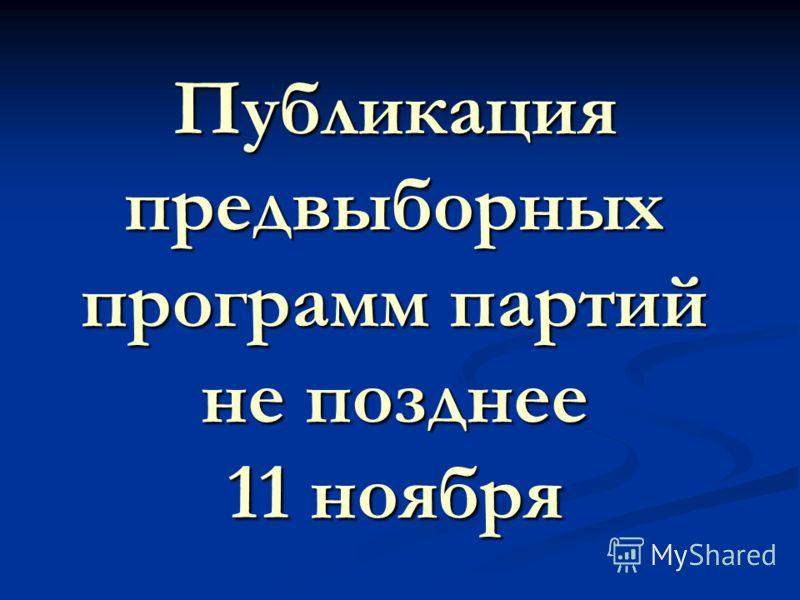 Публикация предвыборных программ партий не позднее 11 ноября