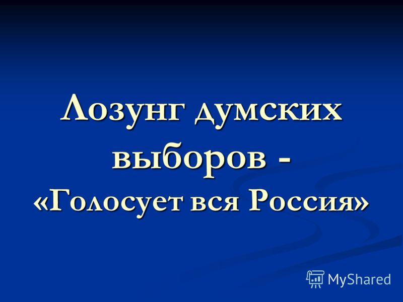 Лозунг думских выборов - «Голосует вся Россия»