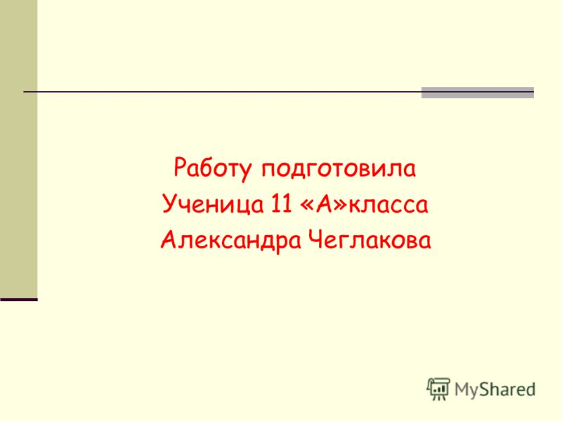 Работу подготовила Ученица 11 «А»класса Александра Чеглакова