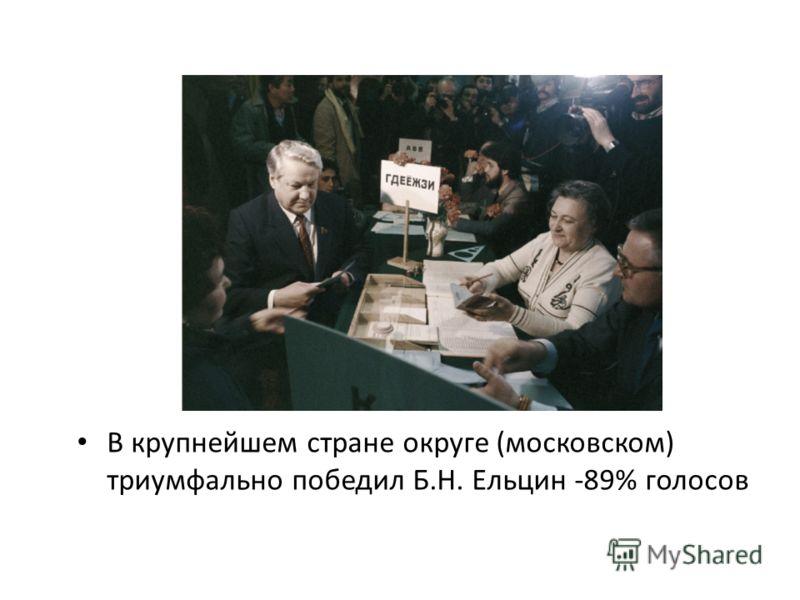 В крупнейшем стране округе (московском) триумфально победил Б.Н. Ельцин -89% голосов