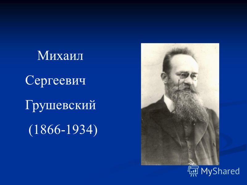 Михаил Сергеевич Грушевский (1866-1934)