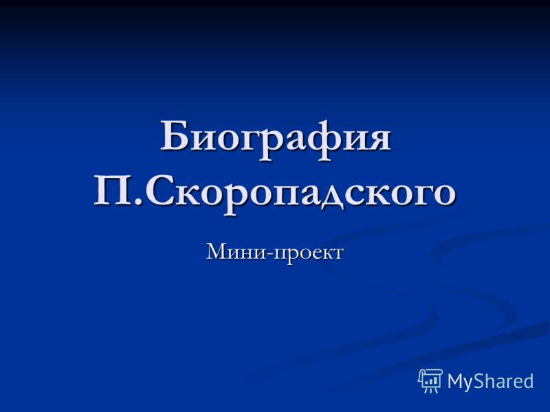 Биография П.Скоропадского Мини-проект