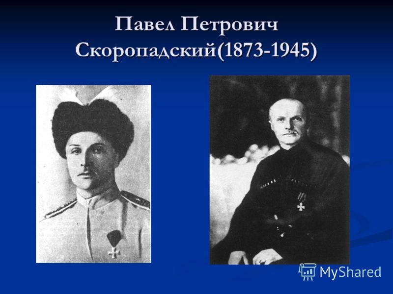 Павел Петрович Скоропадский(1873-1945)