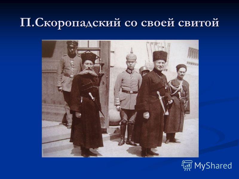 П.Скоропадский со своей свитой
