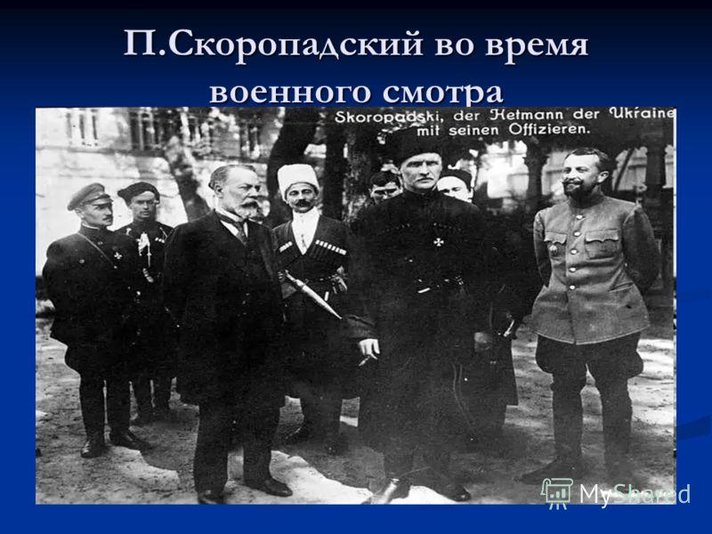 П.Скоропадский во время военного смотра