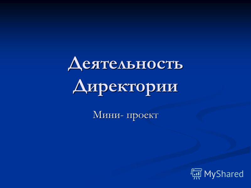 Деятельность Директории Мини- проект