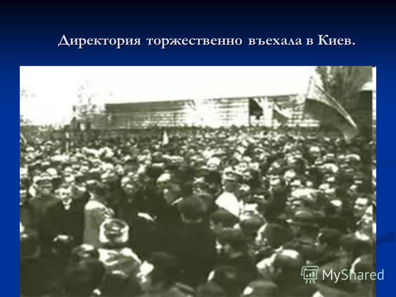 Директория торжественно въехала в Киев. Директория торжественно въехала в Киев.