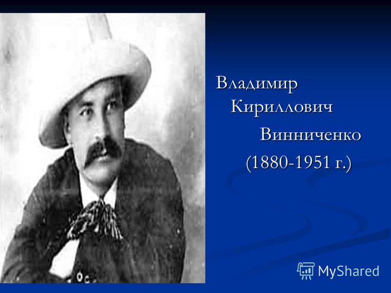 Владимир Кириллович Винниченко (1880-1951 г.)