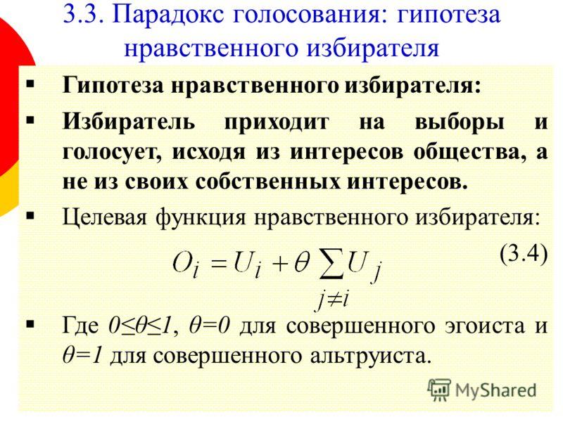 12 Гипотеза нравственного избирателя: Избиратель приходит на выборы и голосует, исходя из интересов общества, а не из своих собственных интересов. Целевая функция нравственного избирателя: (3.4) Где 0θ1, θ=0 для совершенного эгоиста и θ=1 для соверше