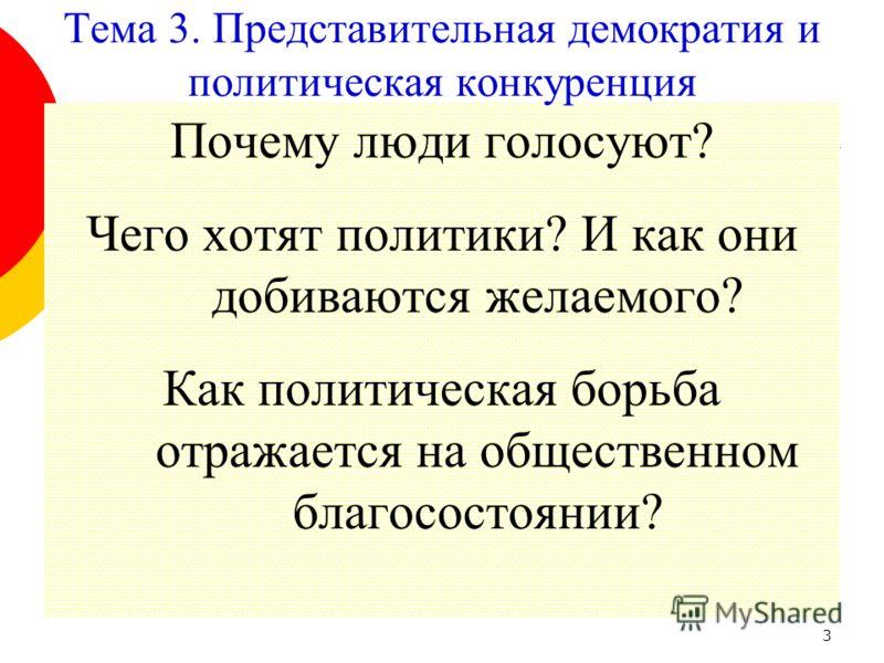 3 Почему люди голосуют? Чего хотят политики? И как они добиваются желаемого? Как политическая борьба отражается на общественном благосостоянии?