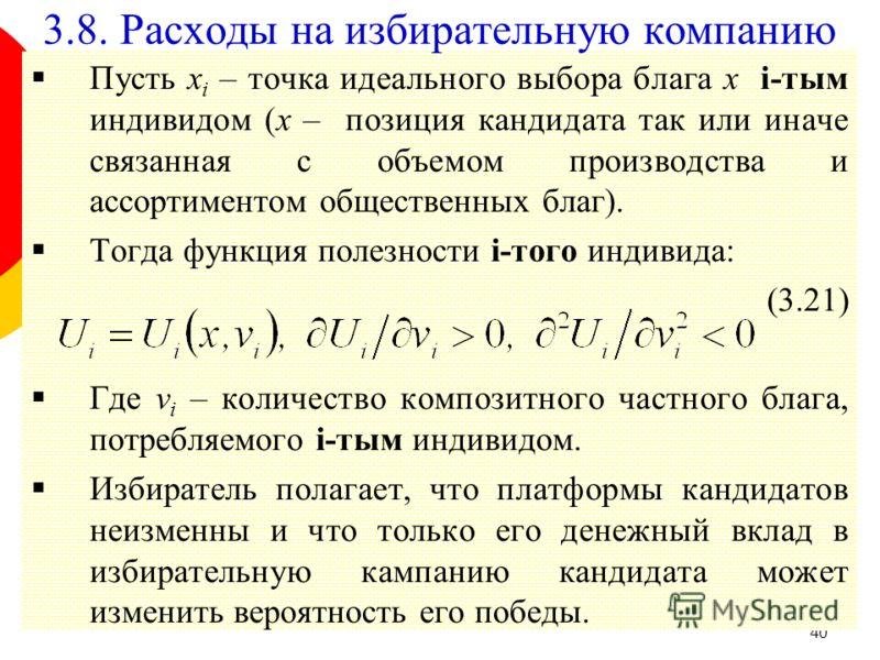 40 Пусть x i – точка идеального выбора блага x i-тым индивидом (x – позиция кандидата так или иначе связанная с объемом производства и ассортиментом общественных благ). Тогда функция полезности i-того индивида: (3.21) Где v i – количество композитног